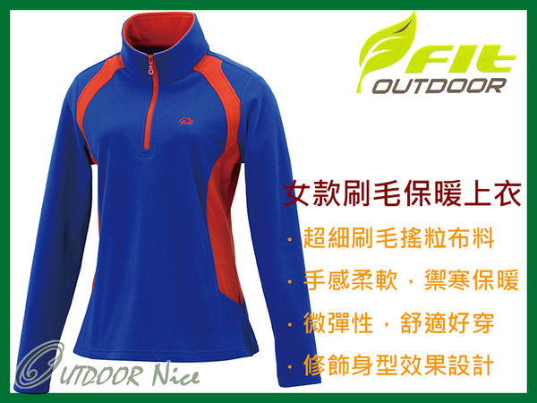 ╭OUTDOOR NICE╮維特FIT 女款雙刷雙搖撞色保暖上衣 HW2108 寶藍色 保暖舒適 中層衣 發熱衣 刷毛衣