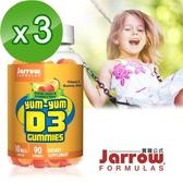 《Jarrow賈羅公式》活力陽光D3軟糖(90粒x3瓶)組