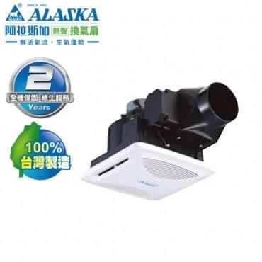 【阿拉斯加 ALASKA】708V 新世紀無聲排風扇(杜絕異味型)