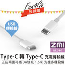 放肆購 Kamera ZMI 紫米 Type-C 轉 Type-C 傳輸充電線 AL301 150cm 3A 小米 USB 數據線 傳輸線 筆電 手機 平板