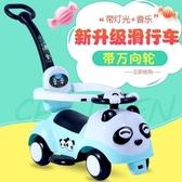 NMS 兒童滑行車手推扭扭車1-3歲帶搖擺車男女孩可坐溜溜車助步車 黛尼時尚精品