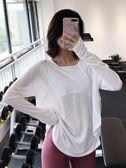 健身服女罩衫速干運動T恤長袖瑜伽服上衣 交換禮物