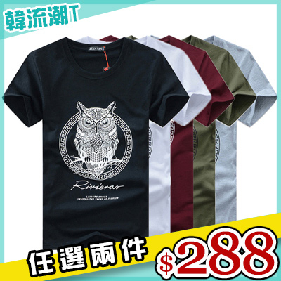 任選2件288短袖T恤上衣個性潮流獨特貓頭鷹印花短袖T恤上衣【09B1001】
