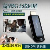 雙十二狂歡投影器EZCast5G無線HDMI高清同屏器手機電腦投屏
