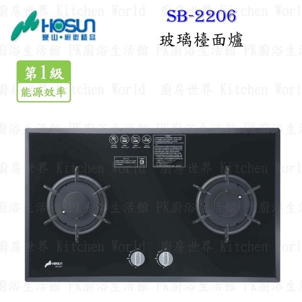 【PK廚浴生活館】高雄豪山牌 SB-2206 玻璃檯面爐 瓦斯爐 實體店面 可刷卡