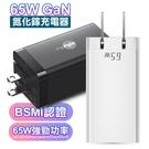 MyStyle 65W GaN氮化鎵三孔極速充電器 筆電平板手機共用的快充充電器