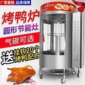 烤箱 烤鴨爐恒佳680型全燃氣旋轉烤鴨箱煤氣全電850烤鴨機烤魚烤肉烤箱 MKS生活主義