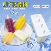 4連老冰棍模具塑料冰棒模具自制家用無毒雪糕模具創意兒童冰糕模    西城故事