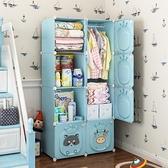 衣櫃 兒童衣櫃嬰兒寶寶小掛衣櫥現代簡約家用臥室塑料加厚小孩收納櫃子【快速出貨】