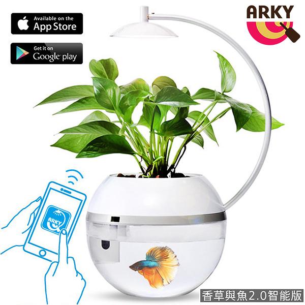 香草與魚2.0智能版 Herb&Fish Connect. LED植物燈 圓形魚缸燈 魚草共生 APP監控