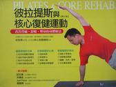 【書寶二手書T9/體育_ZDC】彼拉提斯與核心復健運動(修訂版)_邱俊傑