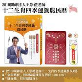 (二手書)2019問神達人王崇禮老師十二生肖四季運籤農民曆