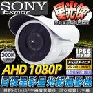 【台灣安防】監視器 AHD 1080P 日夜全採星光槍型攝影機 DVR 室外 IP66 高清類比 監視設備