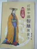 【書寶二手書T1/財經企管_BUX】打開中國智慧黑盒子‧帝王篇_張小紅