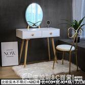 北歐梳妝台帶燈實木ins風臥室小 現代簡約網紅化妝台經濟型化妝桌QM  圖拉斯3C百貨