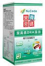 營養密碼 葉黃素DHA藻油 75錠 *維...