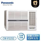 [Panasonic 國際牌]2-4坪 窗型定頻冷專空調-右吹 CW-P22S2