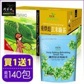 【買一送一x9折】重烘焙玄米綠茶120入送20入【阿華師】