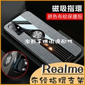 Realme 6 6i Realme C3 X50 Pro X3 XT 拼色布紋 車載磁吸指環扣 軟殼 手機殼 防摔保護套 布紋防手汗