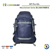 【Caseman卡斯曼】Mountaineer Series 登山者系列雙肩背包 MT Pro 45L