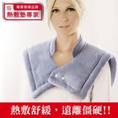 【Sunlus】三樂事暖暖頸肩雙用熱敷柔毛墊~可水洗