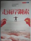 【書寶二手書T3/政治_IQD】走兩岸鋼索_馬紹章