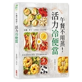 午餐不用蒸活力冷便當(飯糰.壽司.三明治.沙拉拼盤.美味減脂輕食便當.20分鐘輕