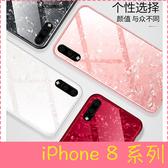 【萌萌噠】iPhone 8 / 8 Plus  新款 網紅潮牌 仙女貝殼紋保護殼 創意矽膠軟邊 全包手機殼 手機套