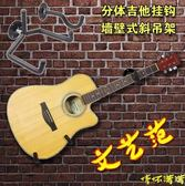 分體式吉他斜掛架琵琶掛鉤中阮吊架墻壁尤克里里貝斯電吉他壁掛架  麥琪精品屋