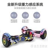 平衡車 德國palor智能電動兒童平衡車成年雙輪小孩兩輪學生自平行車 母親節禮物