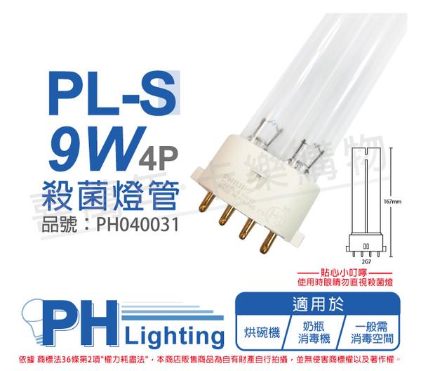 PHILIPS飛利浦 TUV PL-S 9W 4P UVC 殺菌燈管 _ PH040031