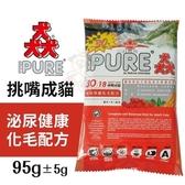*KING WANG*PURE猋30 挑嘴成貓泌尿健康化毛配方95g±5g‧維護泌尿保健‧貓糧