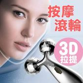 3D 立體滾輪按摩器塑身滾輪棒美體雕塑儀美肌柔膚促進循環收納女王瘦臉全身按摩BOXOPEN