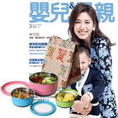 《嬰兒與母親》1年12期 贈 頂尖廚師TOP CHEF馬卡龍圓滿保鮮盒3件組(贈保冷袋1個)