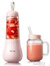 小熊榨汁機家用小型便攜式榨汁杯迷你電動果汁機多功能水果料理機  (pink Q 時尚女裝)