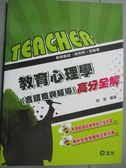 【書寶二手書T1/進修考試_XAU】教育心理學(含諮商與輔導)高分全解_程薇編著