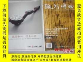 二手書博民逛書店罕見銀行博物2009春夏號Y13917 上海市銀行博物館 編 中