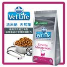 【力奇】法米納 VetLife 天然處方系列-貓用泌尿道結石管理照護配方2KG -超取限2包 (B312A04)