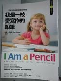 【書寶二手書T9/親子_HNY】我是一枝愛寫作的鉛筆_山姆.史沃普