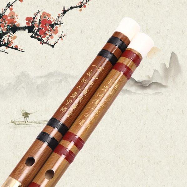 笛子初學專業笛子精制橫笛入門FG調邦笛演奏CD調苦竹笛臻品樂器