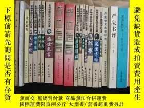 二手書博民逛書店平民主義罕見掛Y4676 李大釗 劉建國評註 華夏出版社 出版2