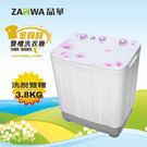 ^聖家^ZANWA晶華 金貝貝3.8KG雙槽洗衣機/洗滌機 ZW-3803R【全館刷卡分期+免運費】