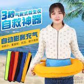 專業成人兒童自動充氣救生衣腰帶救生圈便攜式釣魚帆船用沖浪輕便