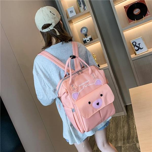 媽咪包雙肩輕便大容量2020新款時尚超輕寶媽外出媽媽包母嬰包日本 【蜜斯蜜糖】