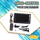 高雄/台南/屏東監視器 HBS-901T2 9吋數位電視多功能液晶顯示螢幕