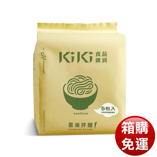 【KiKi食品雜貨】舒淇最愛_KiKi蔥油拌麵 5包x10袋/箱 箱購免運(五辛素)