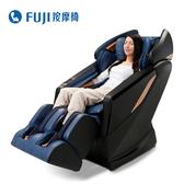 全新上市◢ FUJI按摩椅 智能摩術椅 FG-8160