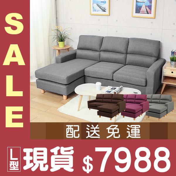 【♥多瓦娜】活動價7988 赫馬-日式簡約L型沙發(可拆洗)/ 三色-2621
