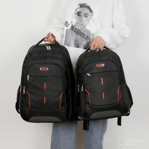 大容量雙肩包男士旅行商務電腦背包初高中學生書包小學生書包男女 茱莉亞