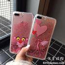 【SZ62】粉豹液體流沙iPhone6s手機殼iPhone7 Plus保護套iPhone7全包6sP女款